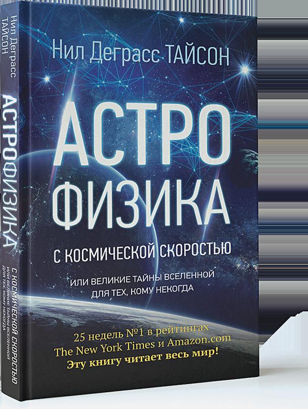 Астрофизика с космической скоростью, или Великие тайны Вселенной для тех, кому некогда Нил Деграсс Тайсон