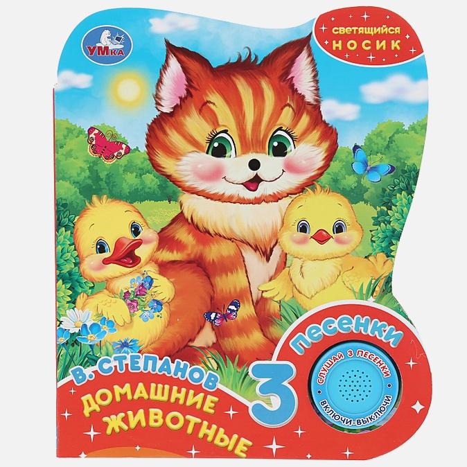 Домашние животные. В. Степанов (1 книга 3 пес., светящийся носик). 152х185мм 8 стр. в кор.32шт