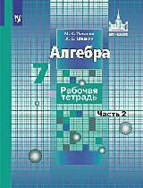 Потапов М. К., Шевкин А. В. - Потапов. Алгебра. 7 кл. Р/т. В 2-х ч. Ч.2. /к уч. Никольского (ФГОС) обложка книги