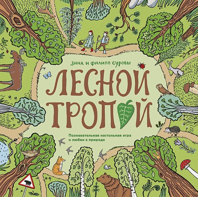 Филипп Суров, Зина Сурова - Настольная игра «Лесной тропой» обложка книги