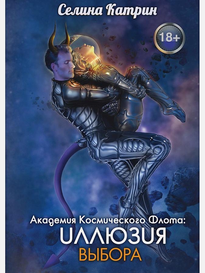 Селина К. - Академия Космического Флота: Иллюзия выбора обложка книги