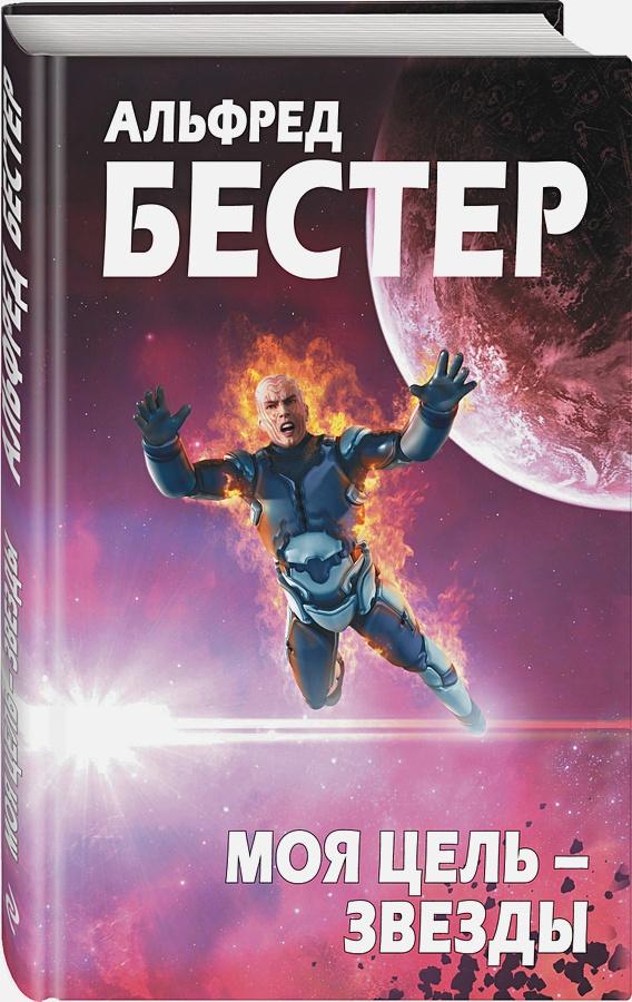 Альфред Бестер - Моя цель – звезды обложка книги