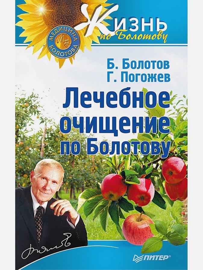 Болотов Б В - Лечебное очищение по Болотову обложка книги