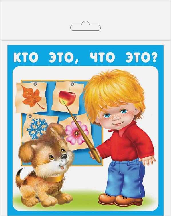 Вахтин В., Сребренник Д., Вовикова О. - Кто Это, Что Это? обложка книги