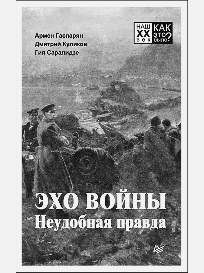 Гаспарян А С - Эхо войны. Неудобная  правда. обложка книги