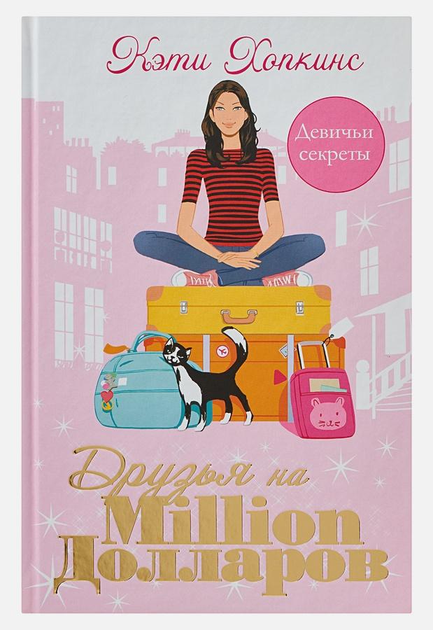 Хопкинс Кэти - Друзья на миллион долларов обложка книги