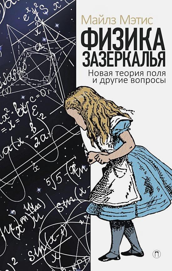 Мэтис М. - Физика зазеркалья. Новая теория поля и другие вопросы обложка книги