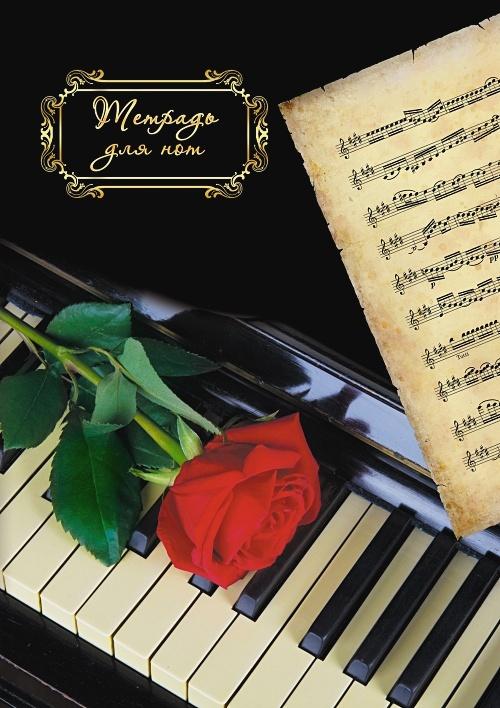Роза и рояль
