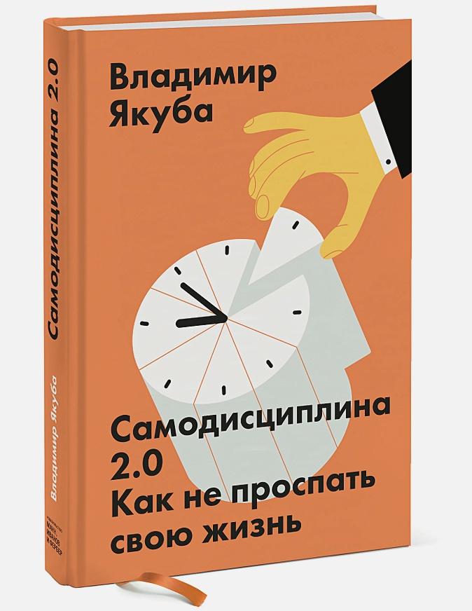Владимир Якуба - Самодисциплина 2.0. Как не проспать свою жизнь обложка книги