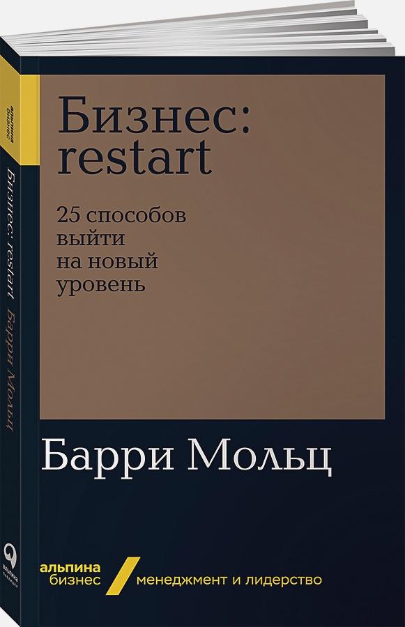 Мольц Б. - Бизнес: Restart: 25 способов выйти на новый уровень обложка книги