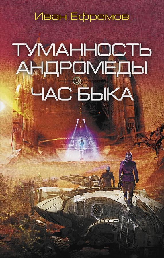 Иван Ефремов - Туманность Андромеды. Час Быка обложка книги