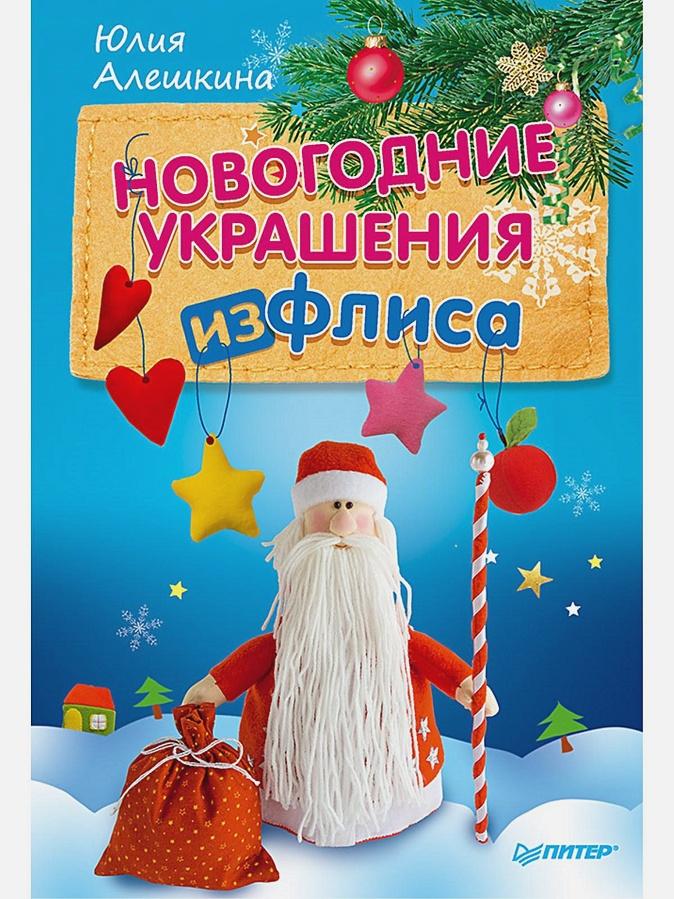 Алешкина Ю А - Новогодние украшения из флиса обложка книги
