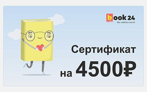 Сертификат Book24 - 4500