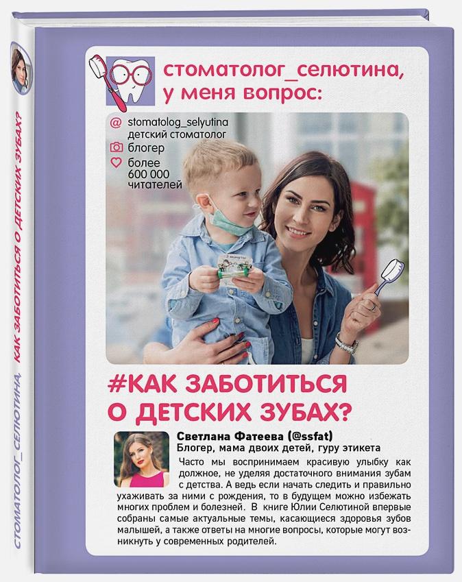 Юлия Селютина - Стоматолог Селютина, у меня вопрос: как заботиться о детских зубах? обложка книги