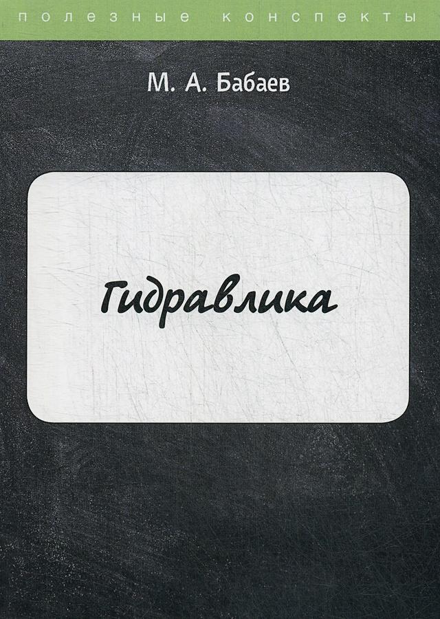 Бабаев М.А. - Гидравлика обложка книги