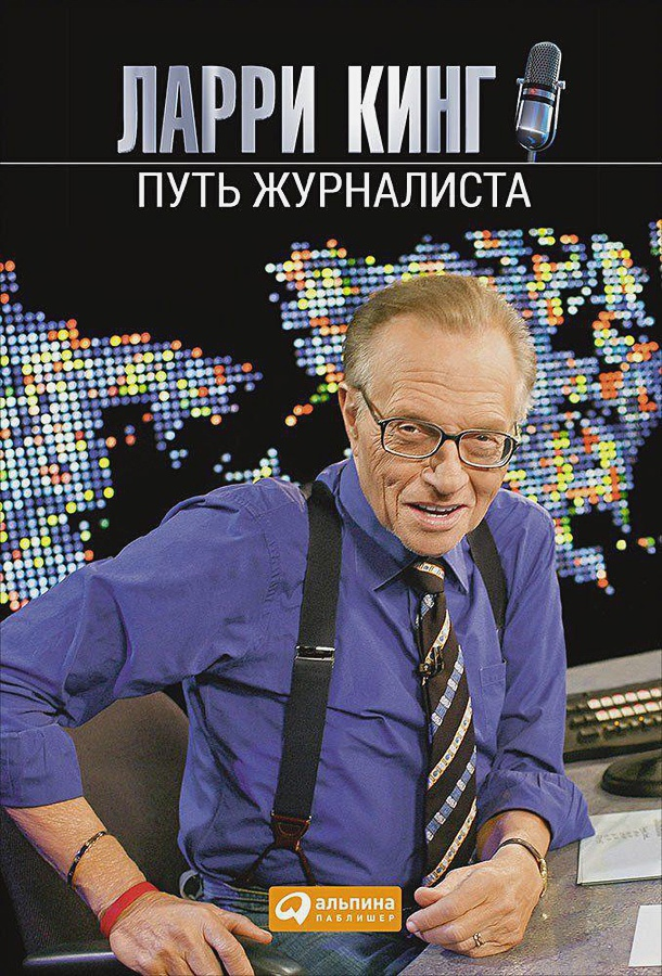 Кинг Л. - Путь журналиста обложка книги