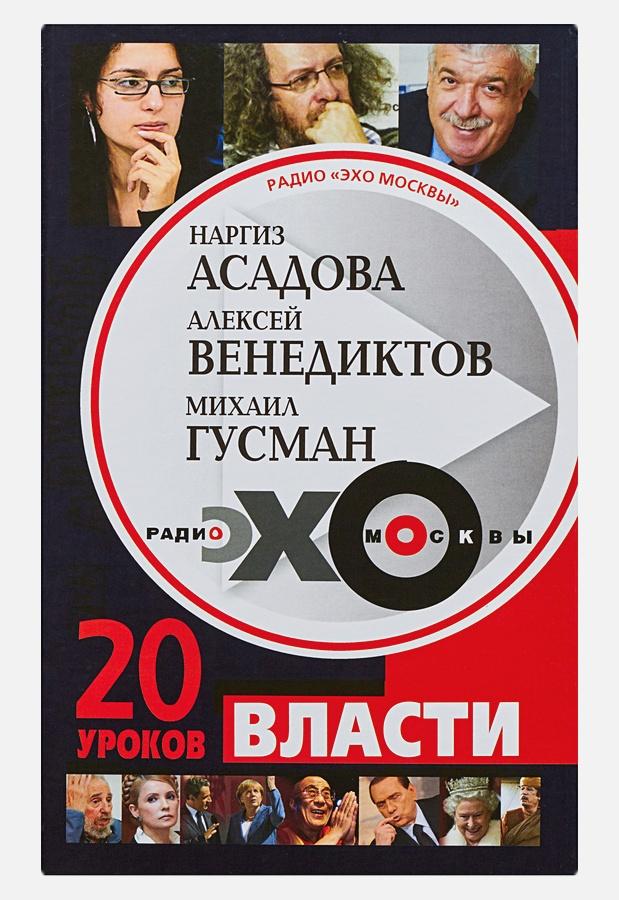 """Асадова Наргиз - Радио """"Эхо Москвы"""". 20 уроков власти обложка книги"""