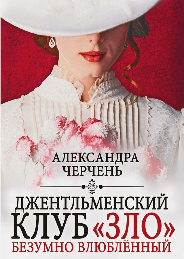 Черчень А. - Джентльменский клуб «ЗЛО». Безумно влюбленный обложка книги