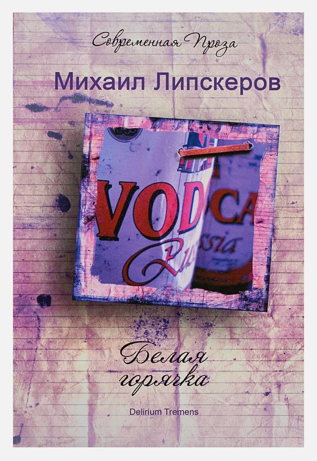 Михаил Липскеров - Белая горячка. Delirium Tremens обложка книги