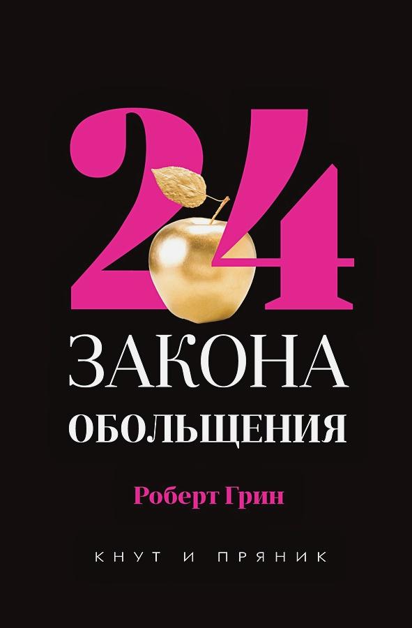 Грин Р. - 24 закона обольщения обложка книги