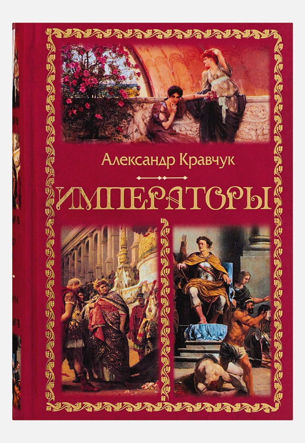 Кравчук А. - Императоры обложка книги