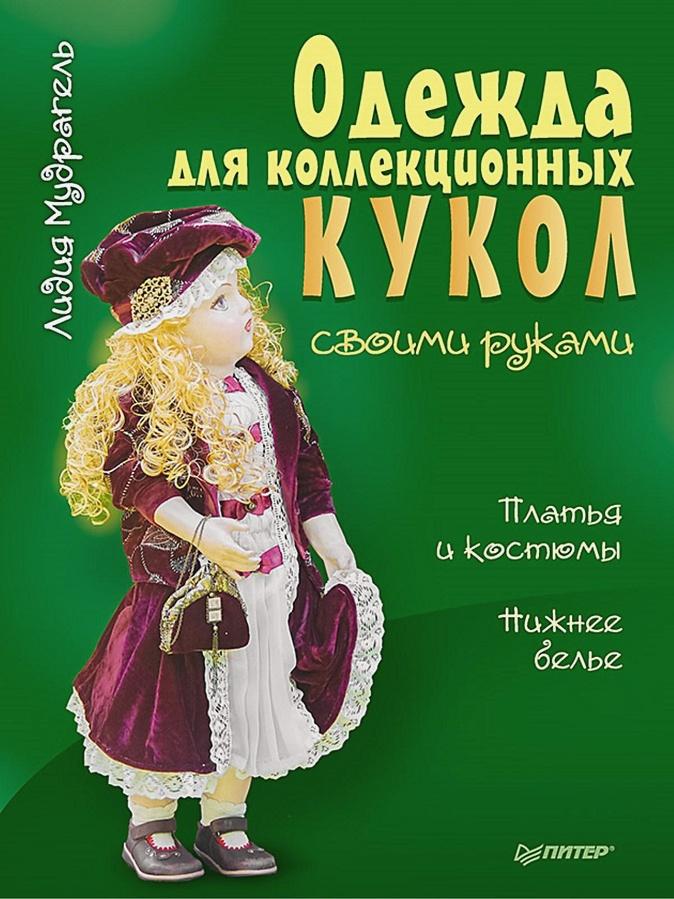 Мудрагель Л - Одежда для коллекционных кукол своими руками. Платья и костюмы. Нижнее белье обложка книги