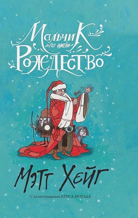 Мэтт Хейг - Мальчик по имени Рождество обложка книги