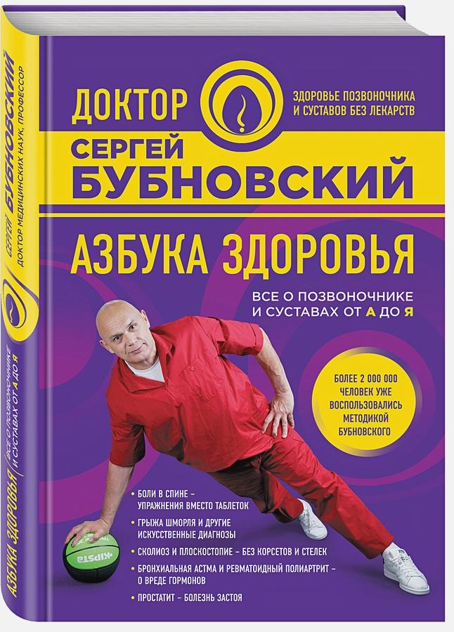 Сергей Бубновский - Азбука здоровья. Все о позвоночнике и суставах от А до Я обложка книги