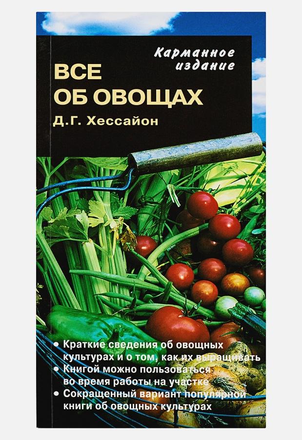 Хессайон Д.Г. - Все об овощах (карманное издание) обложка книги