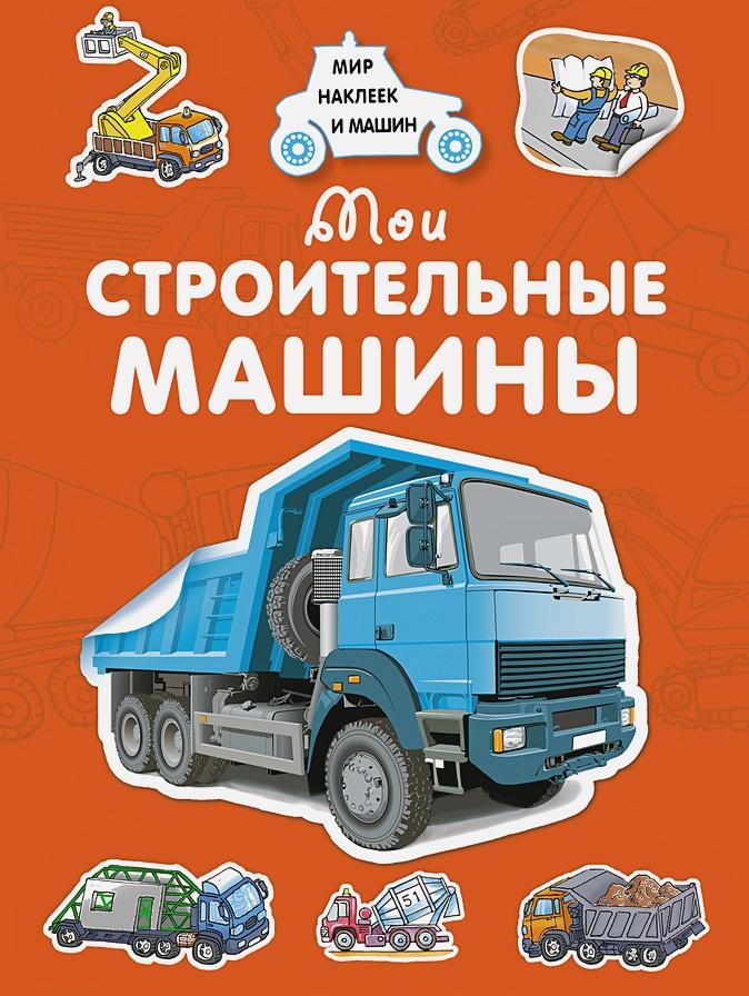 Крюковский А. - Мои строительные машины обложка книги