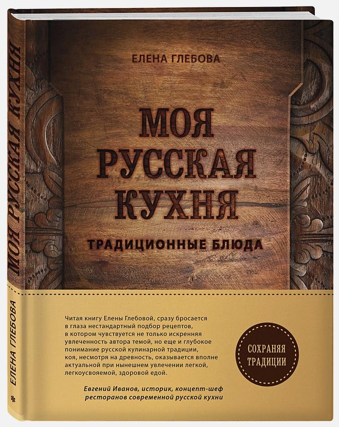 Елена Глебова - Моя русская кухня обложка книги