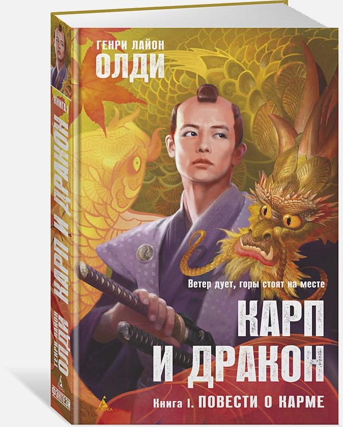 Олди Г.Л. - Карп и дракон. Книга 1. Повести о карме обложка книги