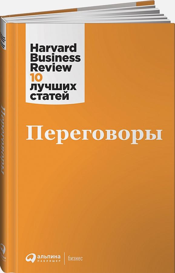 Коллектив авторов (HBR) . - Переговоры обложка книги