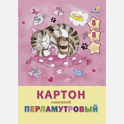 Полосатый котенок  А4 8л. 8цв.