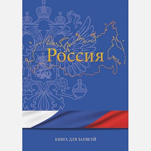 Государственная символика. Россия (А4, 200л.)