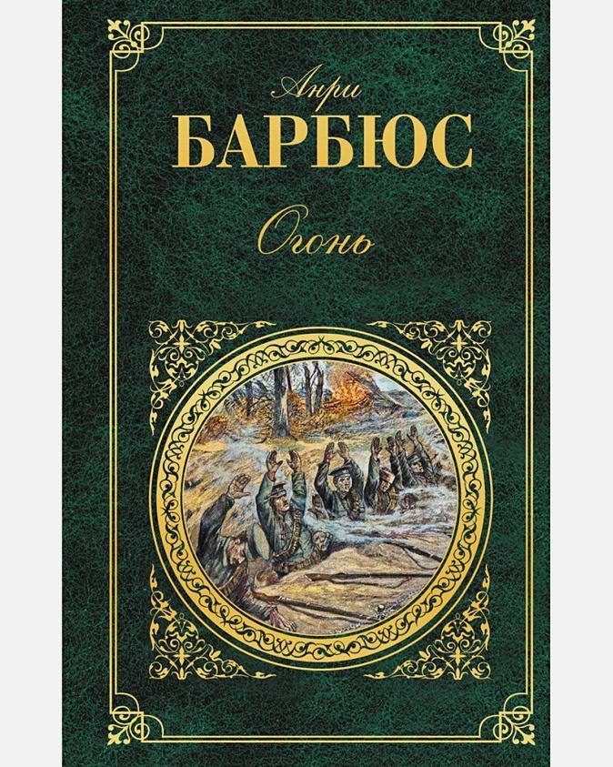 Анри Барбюс - Огонь обложка книги