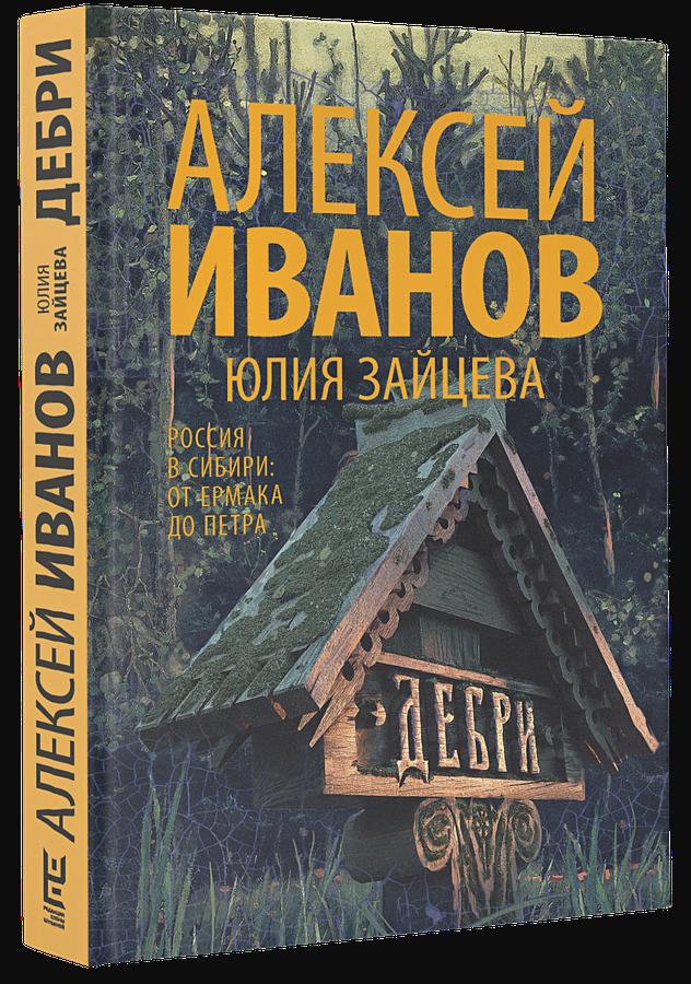 Алексей Иванов, Юлия Зайцева - Дебри обложка книги