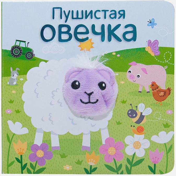 Мозалева О. - Книжки с пальчиковыми куклами. Пушистая овечка обложка книги