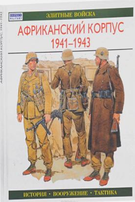 Уильямсон П. - Африканский корпус, 1941-1943 обложка книги