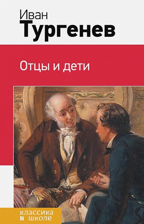 Иван Тургенев - Отцы и дети обложка книги