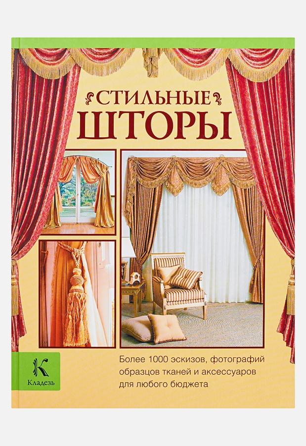 Мур Дж. - Стильные шторы обложка книги