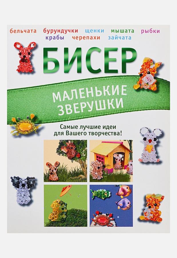 Татьянина Т.И. - Бисер. Маленькие зверушки обложка книги