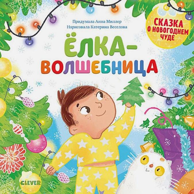Анна Герасименко - Новый год. Ёлка-волшебница обложка книги