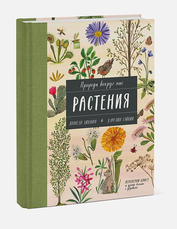 Памела Хикман, Кэролин Гэйвин - Природа вокруг нас: Растения и Деревья (2 книги в 1 томе-перевертыше) обложка книги