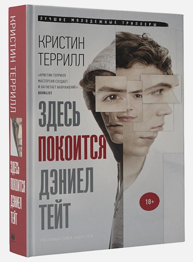 Кристин Террилл - Здесь покоится Дэниэл Тейт обложка книги