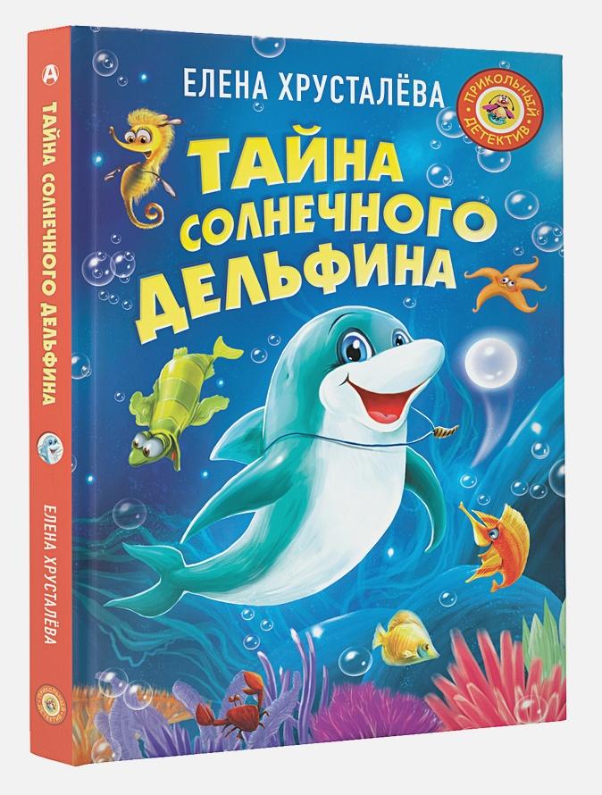 Елена Хрусталева - Тайна солнечного дельфина обложка книги