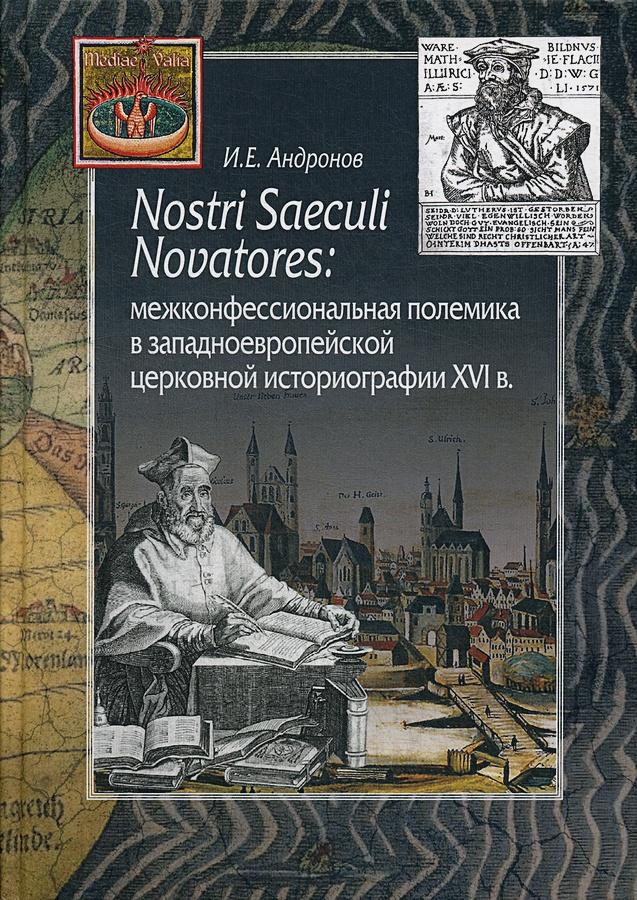 Андронов И.Е. - Nostri Saeculi Novatores: межконфессиональная полемика в западноевропейской церковной историографии XVI в обложка книги