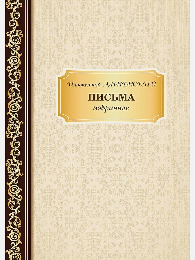 Анненский И. - Письма: избранное обложка книги