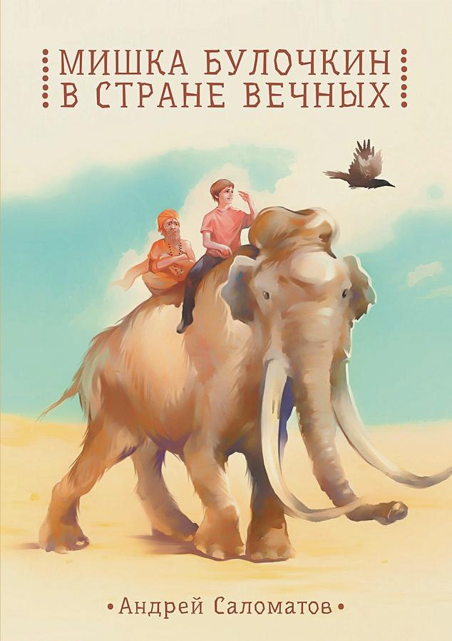 Саломатов А.В. - Мишка Булочкин в стране вечных обложка книги