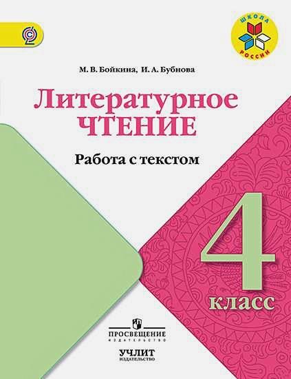 Бойкина М.В., Бубнова И.А - Бойкина. Литературное чтение. Работа с текстом. 4 класс обложка книги